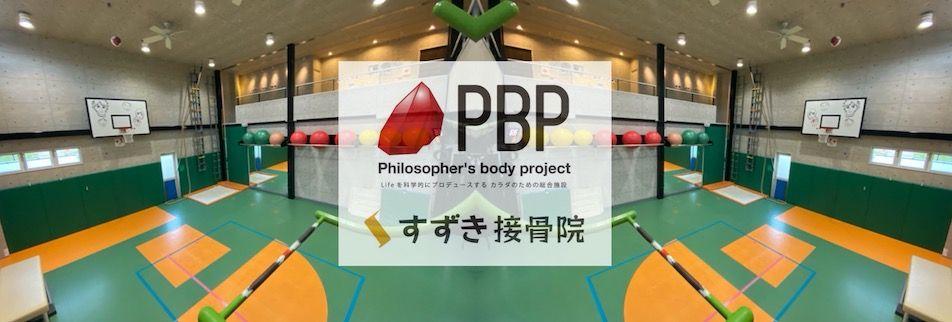 育つ/痩せる/強くすることで目指すカラダへ、カラダの為の総合施設【PBP】オンラインショップ